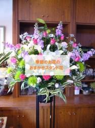 スタンド花一段 【季節の花でおまかせ】315005