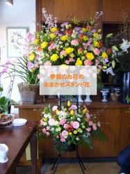 スタンド花2段【季節のお花でおまかせ】325001