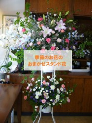 スタンド花2段【季節のお花でおまかせ】 320009